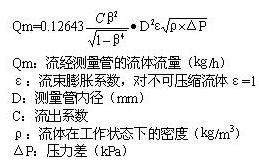环形孔板流量计计算公式