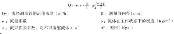 毕托巴流量计计算公式