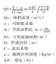 楔形流量計流量方程