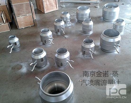 南京金诺蒸汽喷嘴流量计实物图